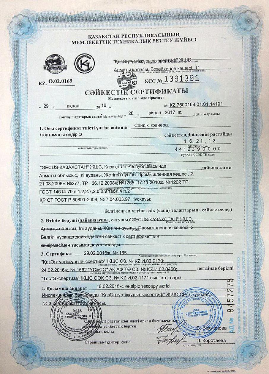 Сертификат Gecus